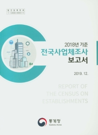 전국사업체조사 보고서(2019년 기준)