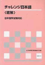 チャレンジ日本語(聽解) 日本留學試驗對應
