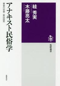 アナキスト民俗學 尊皇の官僚.柳田國男