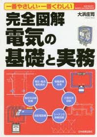 完全圖解電氣の基礎と實務 一番やさしい.一番くわしい