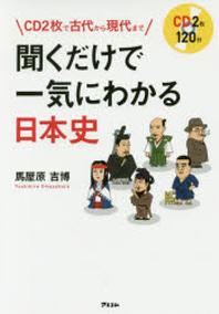 聞くだけで一氣にわかる日本史 CD2枚で古代から現代まで