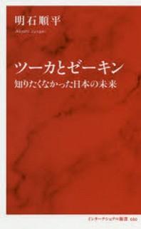 ツ-カとゼ-キン 知りたくなかった日本の未來