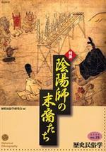 歷史民俗學 NO.25