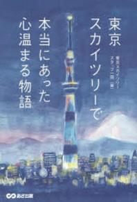 東京スカイツリ-で本當にあった心溫まる物語