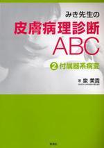 みき先生の皮膚病理診斷ABC 2