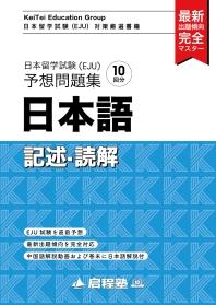 日本留學試驗(EJU)豫想問題集日本語記述.讀解