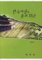한국사상과 종교15강