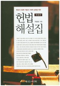 헌법의 다양한 적용과 구체적 실천을 위한 헌법해설집