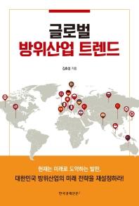 글로벌 방위산업 트렌드