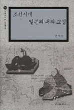 조선시대 일본의 대외 교섭