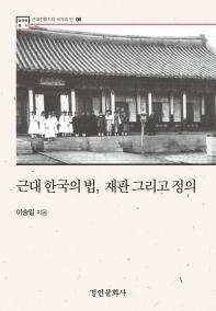 근대 한국의 법, 재판 그리고 정의