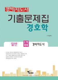 경호학 기출문제집(경비지도사)(2018)