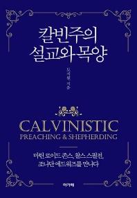 칼빈주의 설교와 목양