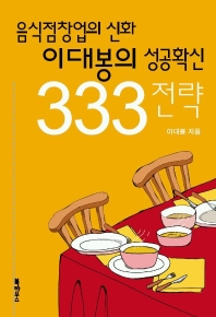 음식점창업의 신화 이대봉의 성공확신 333전략
