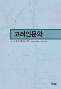 고려인문학. 3: 중앙아시아 편