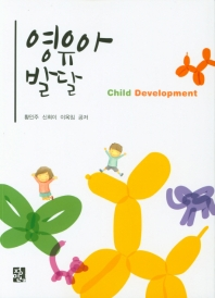 영유아 발달