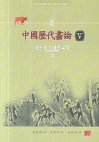 중국역대화론 5