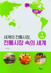 세계의 전통시장, 전통시장 속의 세계. 1: 미국