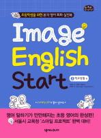 IMAGE ENGLISH START. 2: 학교생활 편