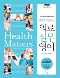 한 권으로 끝내는 의료 실무 영어