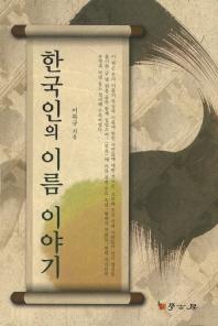 한국인의 이름 이야기