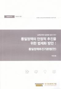 통일정책의 안정적 추진를 위한 법제화 방안: 통일정책추진기본법(안)