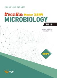한 권으로 끝내는 Master 기초의학 미생물학(2018)
