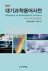 대기과학용어사전(최신)