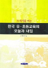 21세기를 여는 한국 유 초등교육의 오늘과 내일