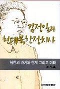 김정일과 현대북한정치사