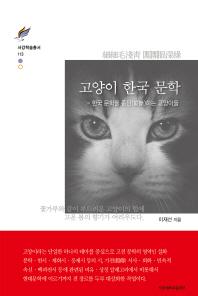 고양이 한국 문학