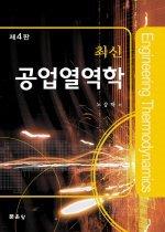 제4판 공업열역학(최신)(노승탁)