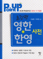 왕초보 영한+한영 단어사전 (POINT UP)
