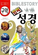 업그레이드 만화 성경:구약