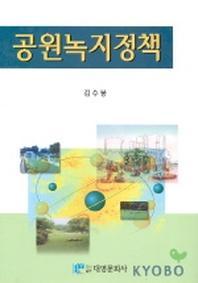 공원녹지정책
