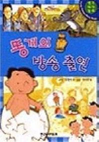 똥개의 방송출연