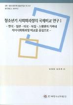 청소년기 사회화과정의 국제비교 연구 1