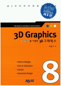 3ds Max를 이용한 3D 그래픽스