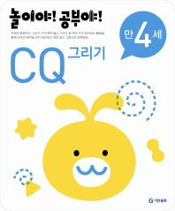 CQ 그리기(만4세)(2012)