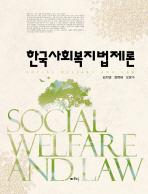 한국사회복지법제론