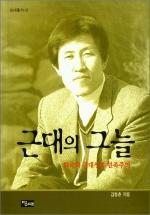 근대의 그늘:한국의 근대성과 민족주의(당대총서 12)