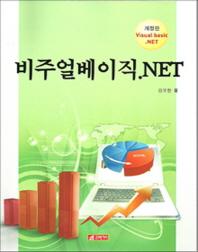 비주얼베이직.NET