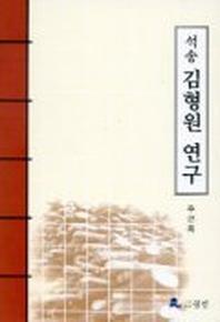 석송 김형원 연구