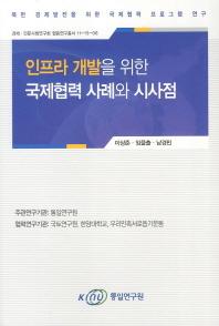 인프라 개발을 위한 국제협력 사례와 시사점