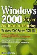 WINDOWS 2000 SERVER 구축과 설계