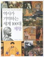 역사가 기억하는 세계 100대 제왕