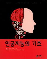 인공지능의 기초