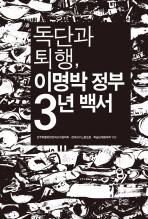 독단과 퇴행 이명박 정부 3년 백서