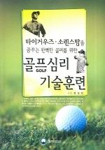 완벽한 골퍼를 위한 골프심리기술훈련