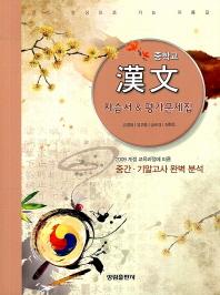 중학교 한문 자습서 평가문제집(2013)